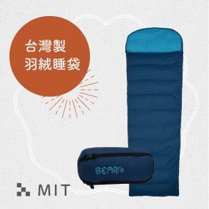 台灣製羽絨睡袋