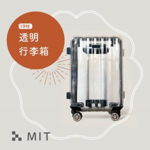 PC耐壓透明行李箱
