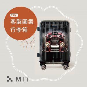 耐壓PC透明行李箱(客製款)