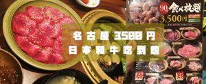 名古屋|達人帶路激推!【炭火燒肉- 皇亭kotei grilled beef 】國產和牛放題 台幣只要1000元