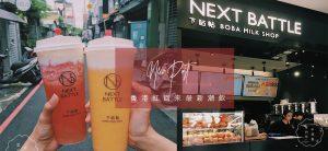 從香港紅回來,來勢洶洶台灣首站進駐一中商圈-Next Battle 下站帖