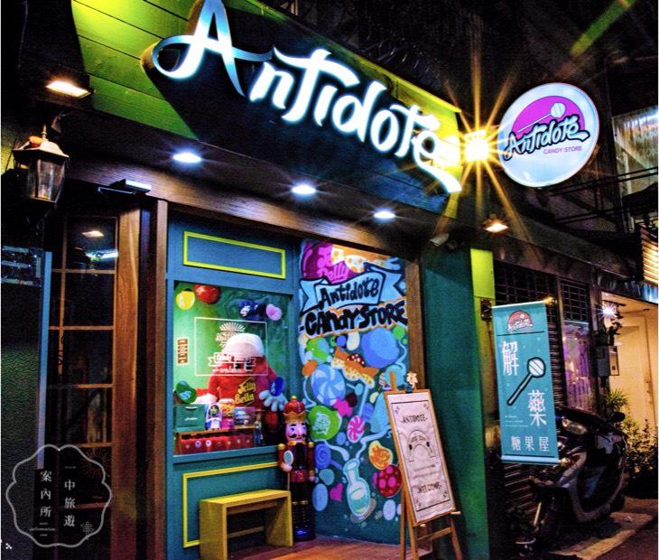 """""""antidote解藥,/"""