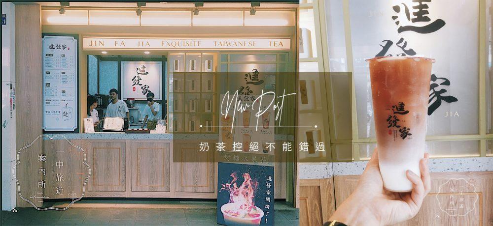 進發家 |堅持用台灣好茶,顛覆你對水果茶平淡的想像!