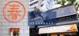 春陽茶事 |打動你味蕾的特色台灣茶!