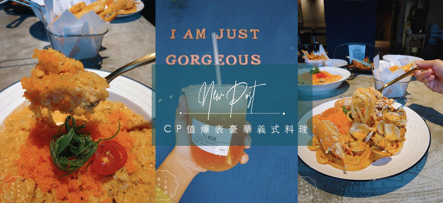 【8德司Brothers創意餐館】CP值爆表平價豪華義式料理