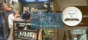 【Tsubasa.y次霸刹彥】好店不藏私 來一中不能錯過的特色古著店