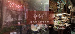 沐沐餐酒館 |藏身巷弄的特色餐酒館,讓超chill氣氛療癒你吧!
