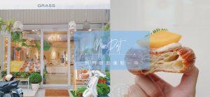 艸水木堂(草水木堂) | 超夢幻甜甜圈,熱門打卡景點也來到一中了!