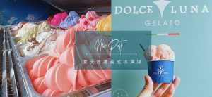 【甜月亮義式手作冰淇淋】冰品界的高顏值代表🎖️