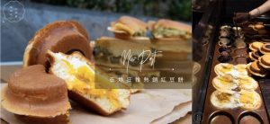 Q弟紅豆餅 |Q嫩的雞蛋糕麵糊,給你爆棚的驚喜
