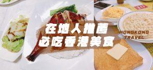 【2019香港隱藏美食攻略】在地人推薦的 香港美食 大集合