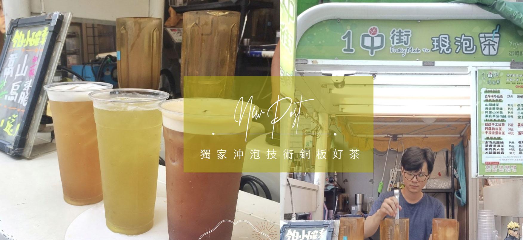 一中現泡茶 | 透心涼!獨家沖泡技術,不能錯過的絕妙好茶