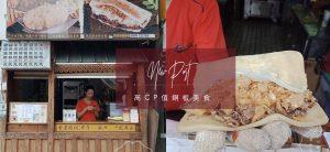 饕饌飯團燒餅|超高cp值!令人懷念的傳統口味,超夯飯糰燒餅