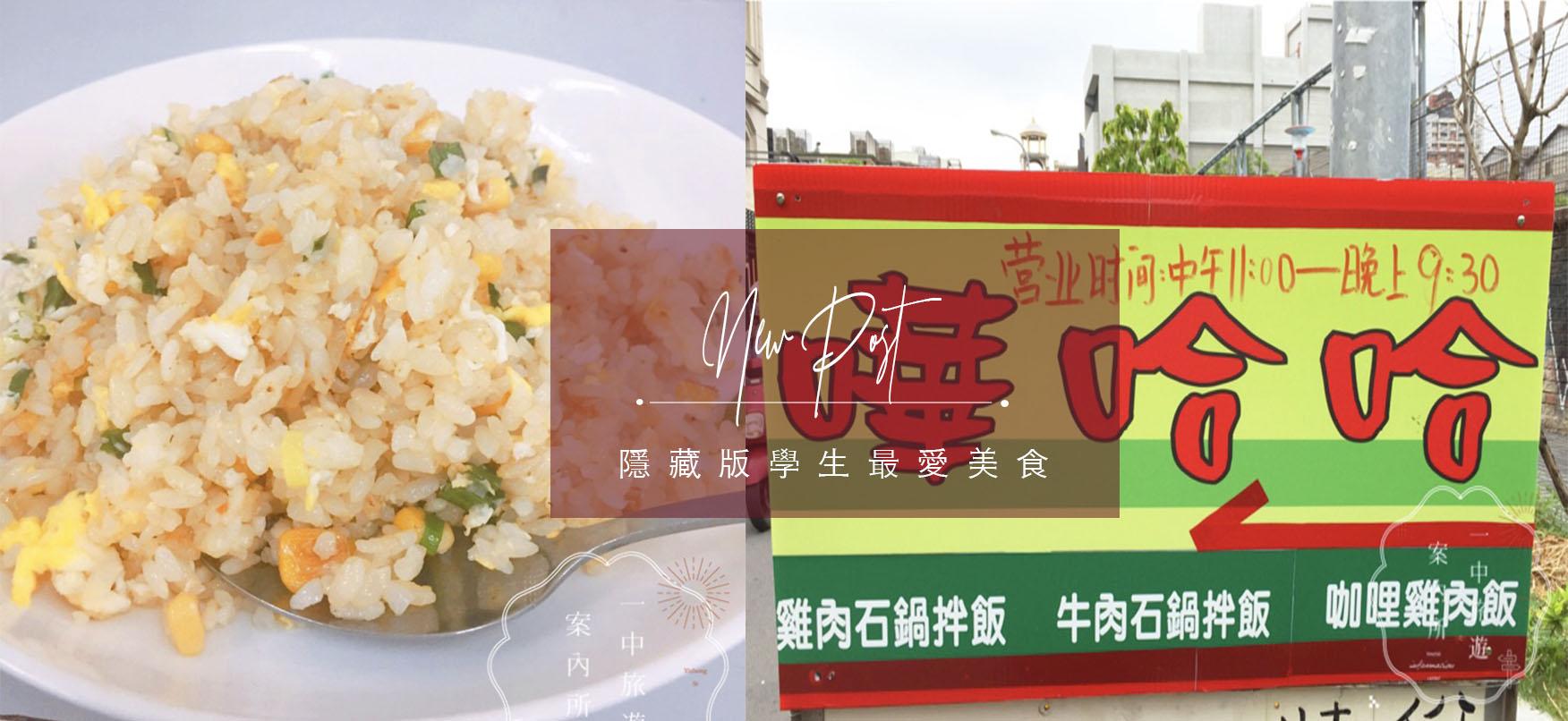 嘩哈哈|巷弄間的美食小確幸!簡單的美味,不簡單的幸福