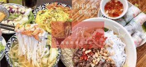 超激對決!台中越南料理大評比!