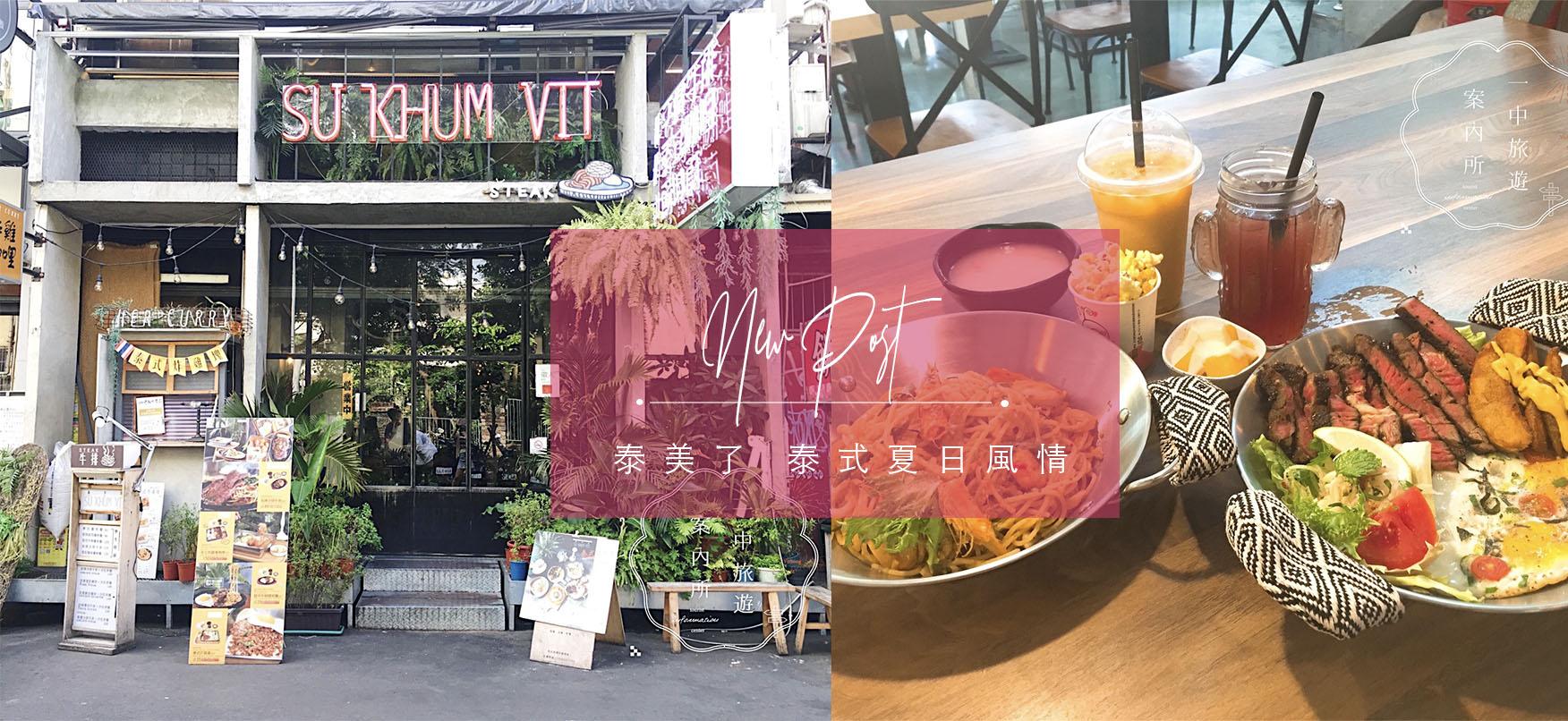 蘇坤蔚 牛排|超消暑開胃的泰式餐廳,夏天也有好胃口!