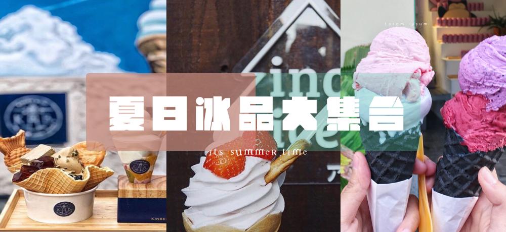 夏日特輯|少女必踩點 夢幻系冰品落入人間 小編冰品特蒐 網美踩點大熱門