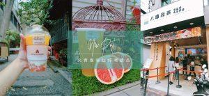 八曜和茶|日系小清新飲料店,回甘好茶解你的渴