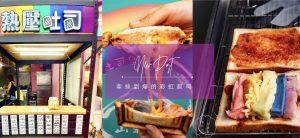 山本堂日式吐司堡 | 爆濃厚的拉絲彩虹吐司