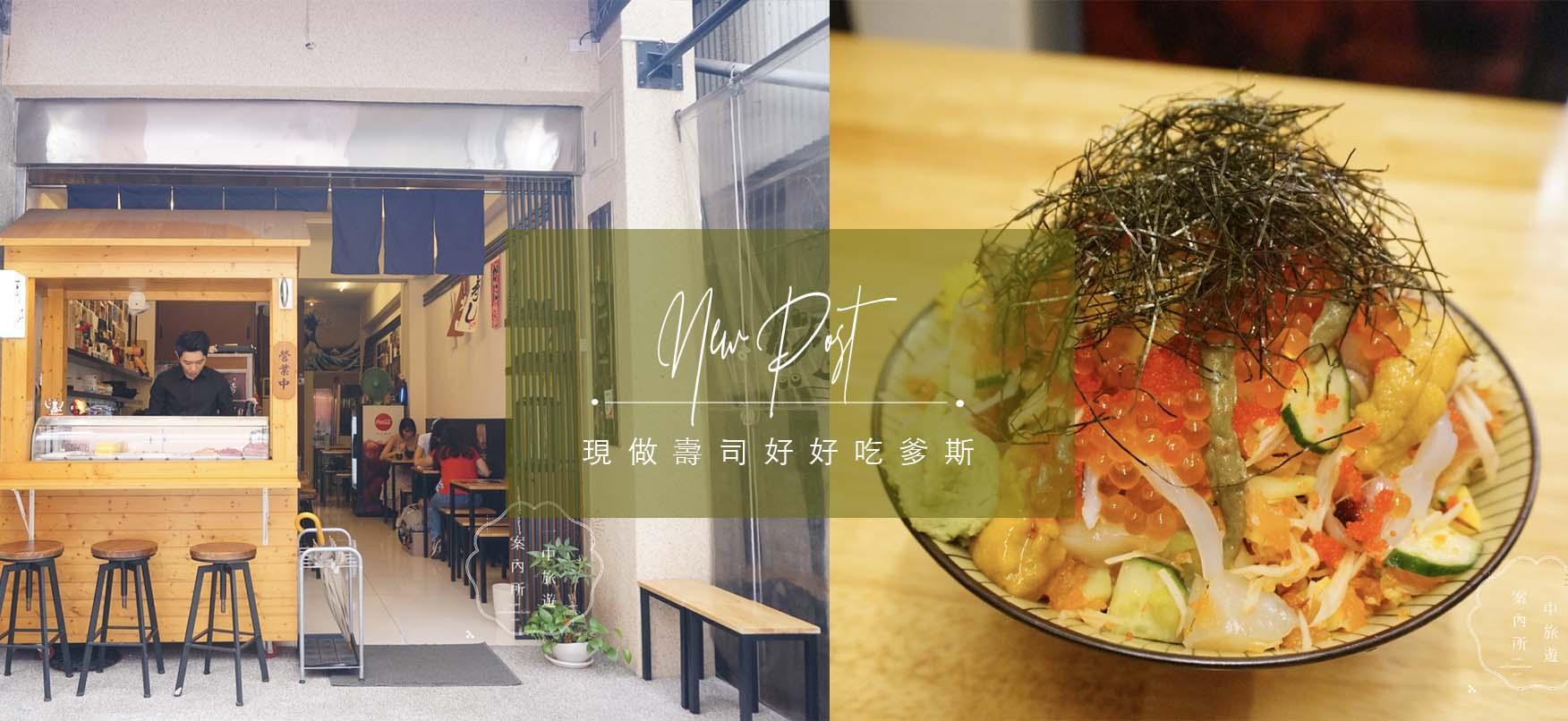岡崎 ︳新鮮吃得到~用料超實在的日式料理!