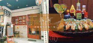 黑kuro屋台食堂 | 隱身巷弄的道地 日式居酒屋