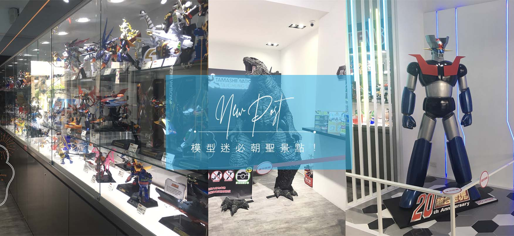 萬代南夢宮台中店 ∣ 公仔模型迷的天堂