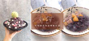 統元豆花 | 想要實惠好吃,又擁有網美外表的夏日甜品?
