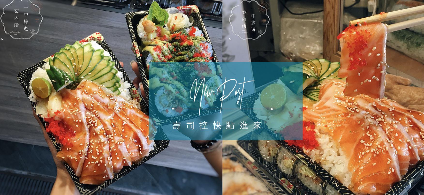 初心I一中街必吃的手作壽司  不吃會後悔的高cp美食