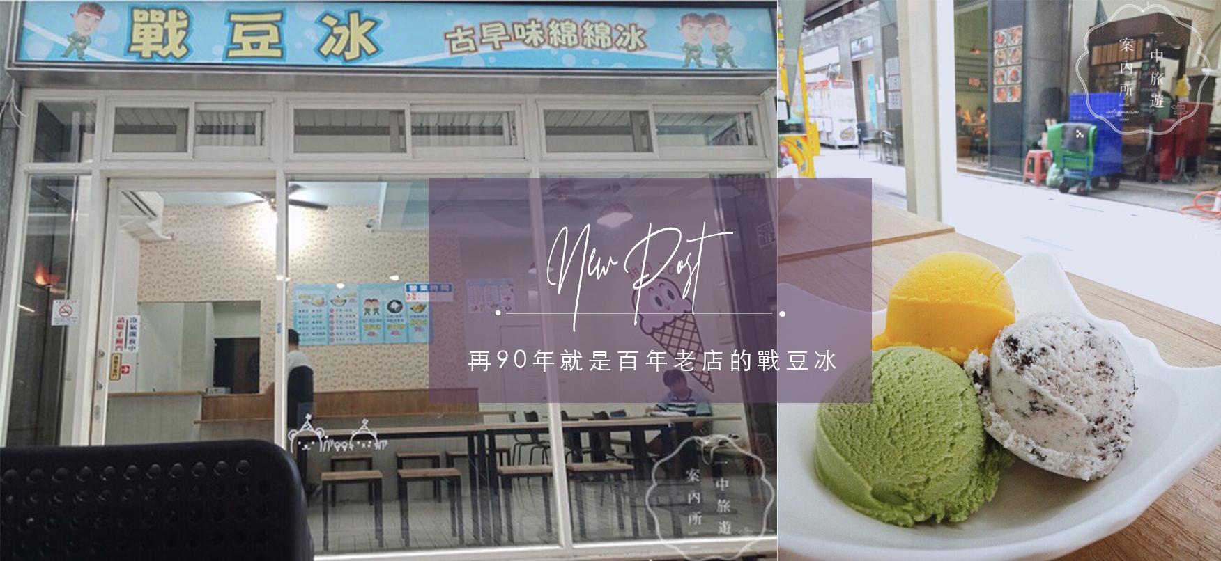 戰豆冰 超高cp值平價冰品,夏日消暑的好選擇!