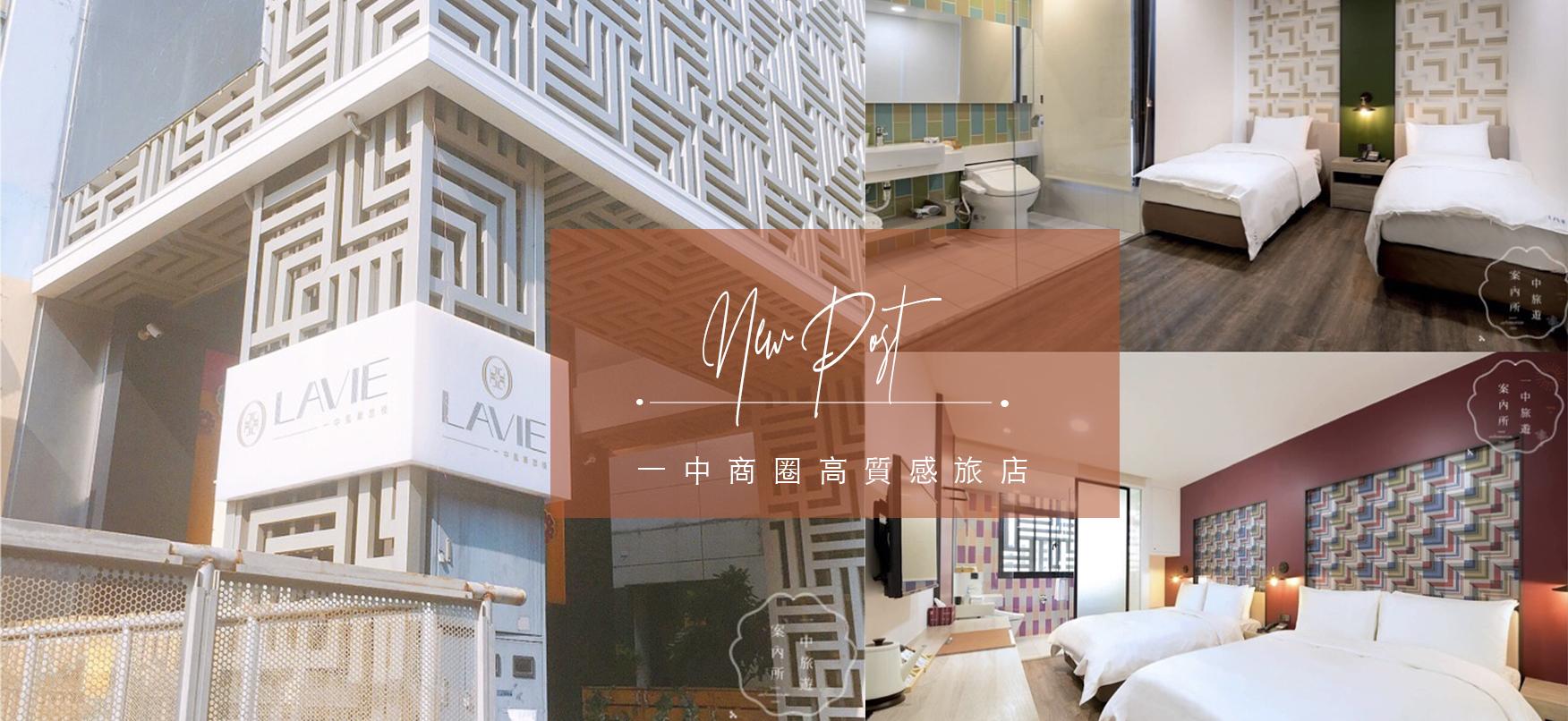 一中 LAVIE 風華旅棧|兼顧童趣與品質的好飯店