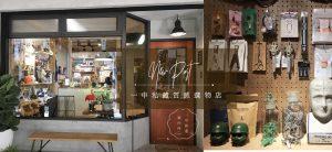 CREATIVE  DEPT. |必朝聖!日系品牌概念選物店