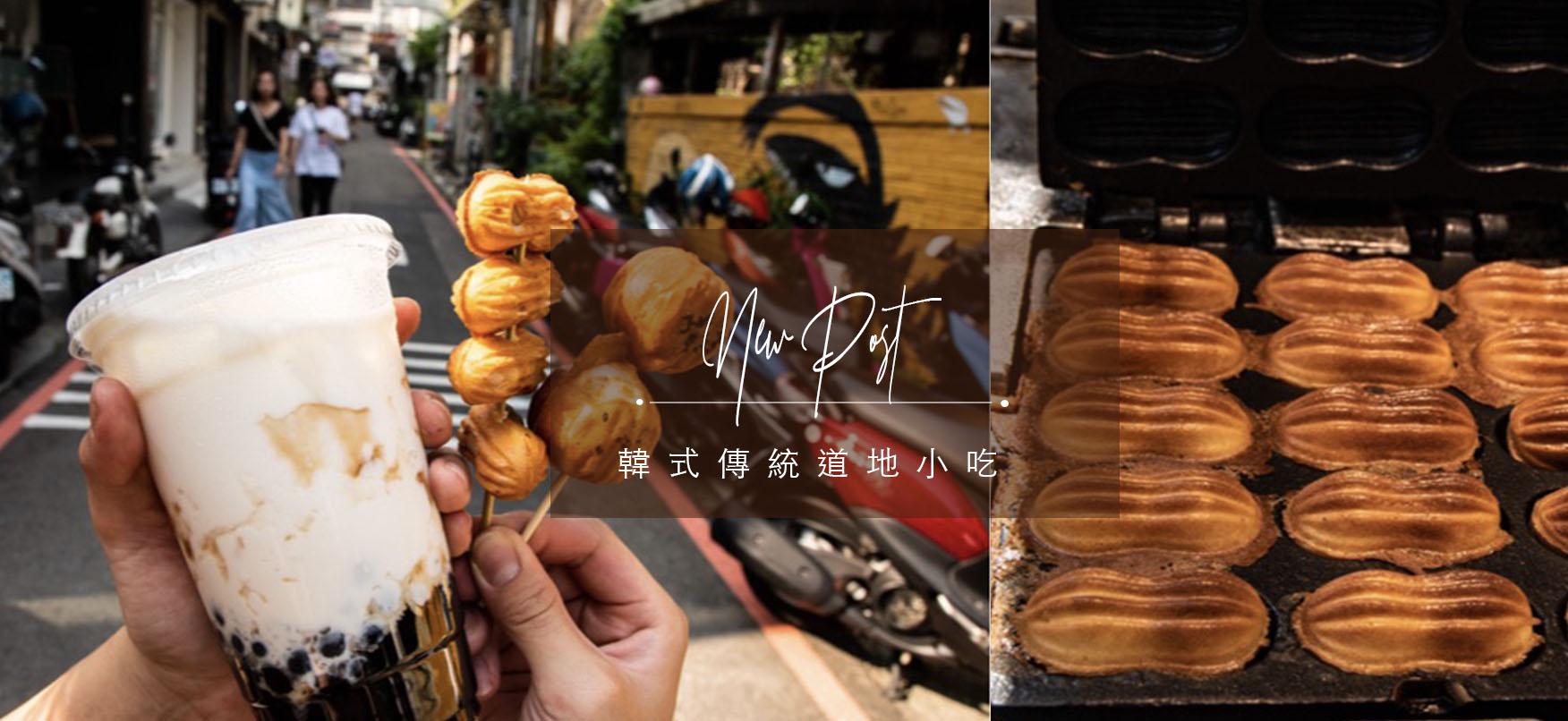新糖庄 |韓妞們必吃的韓國道地傳統小吃來台灣囉!