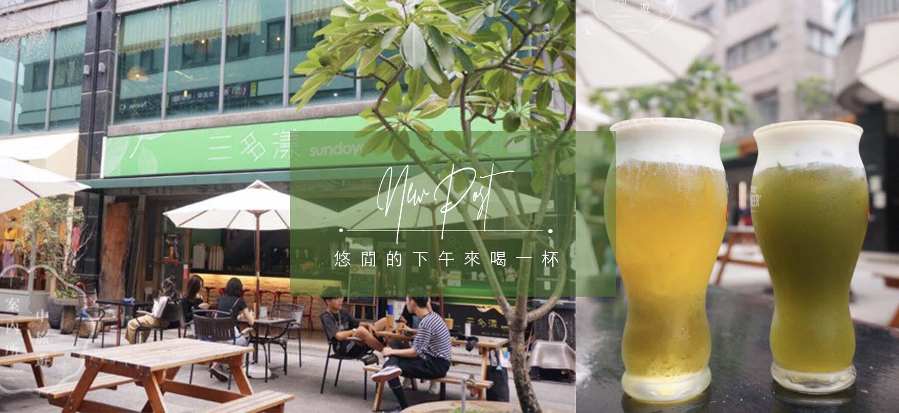 三多漾 |白天與夜晚不同風情的飲料店!