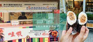 哇哉韓式竹鹽海苔飯捲|邊走邊吃最對味!