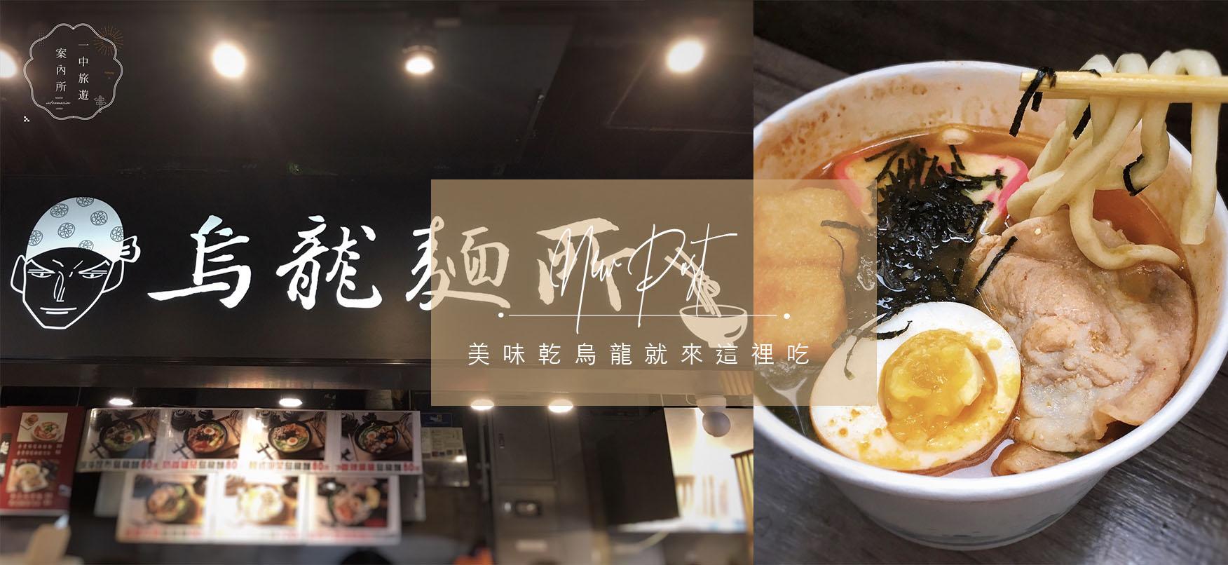 烏龍麵所|烏龍麵專賣店  讓人一喝就停不下來的美味湯頭