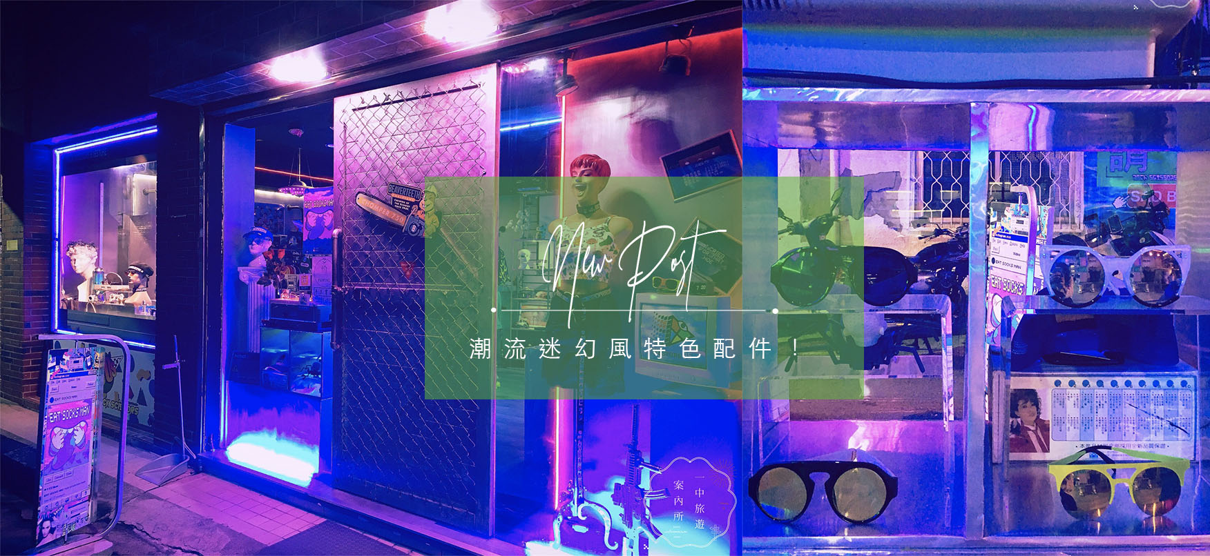 Rock scissors | 復古風!台灣獨特自創品牌