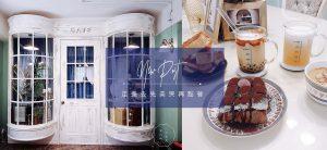 GATE傑特曼紳士茶飲 ∣ 開啟英倫世界的大門