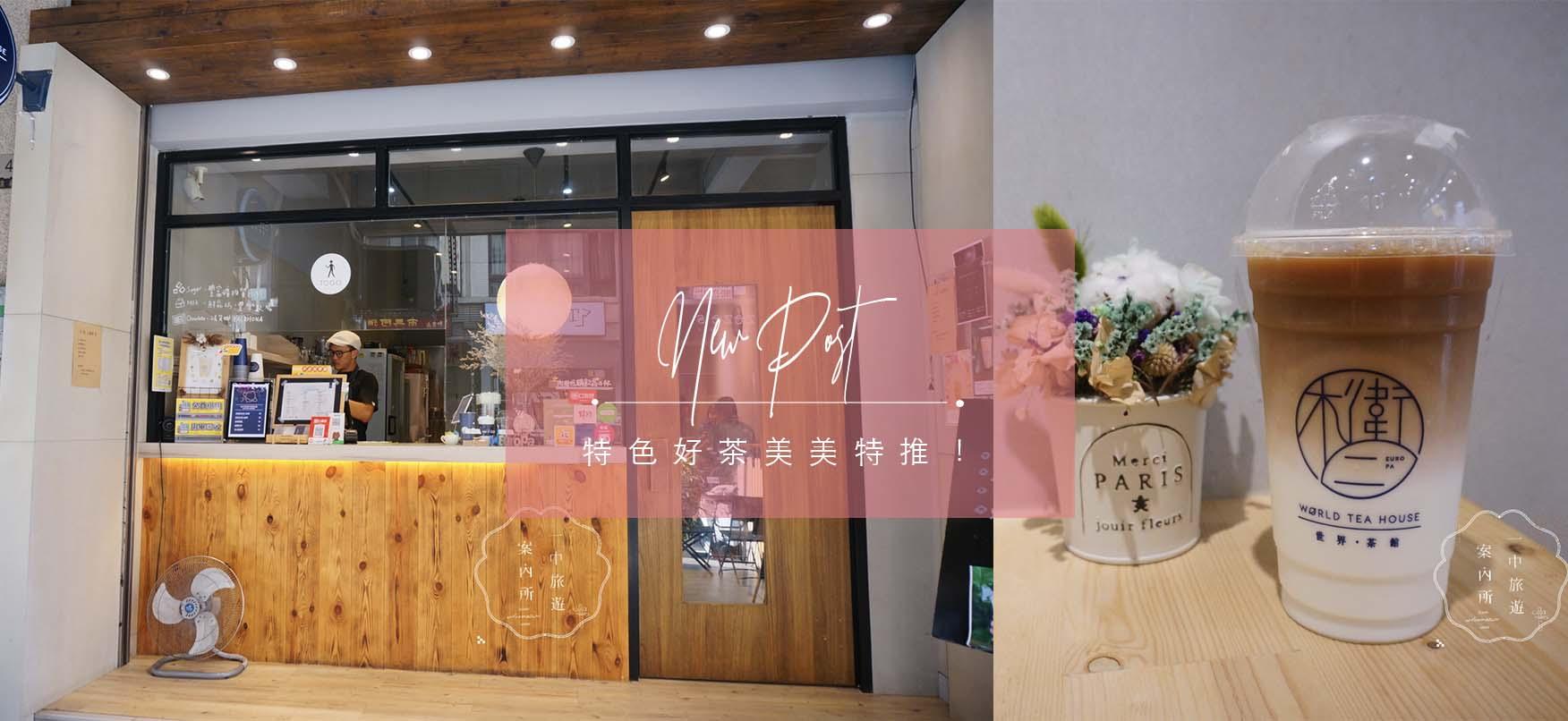 木衛二 世界茶館台中店|茶控必收藏的口袋名單