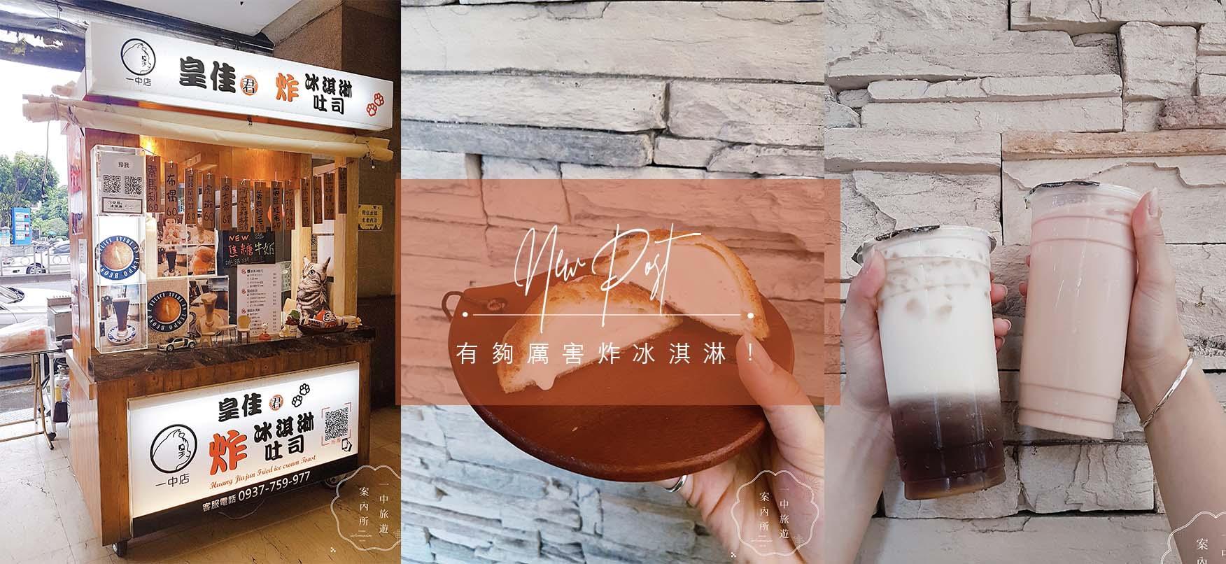 皇佳君 炸冰淇淋吐司 ∣ 冰與火的雙重享受。