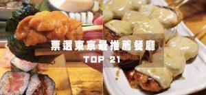 票選 東京 最推薦的21家餐廳!快手刀收藏!
