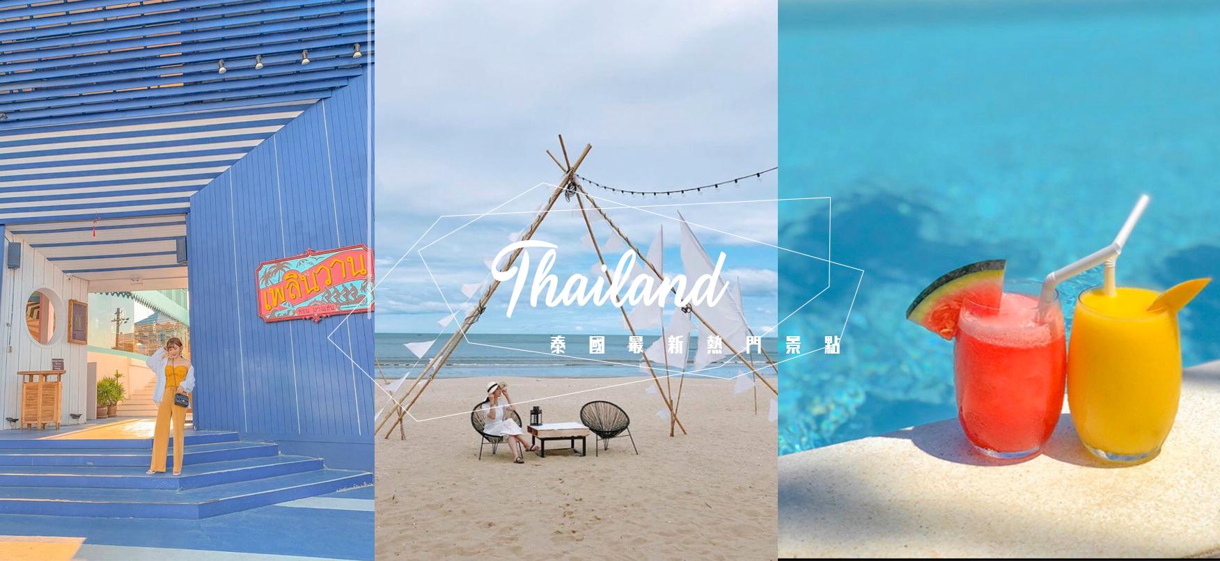 天堂島嶼推薦!泰國最強人氣打卡點!